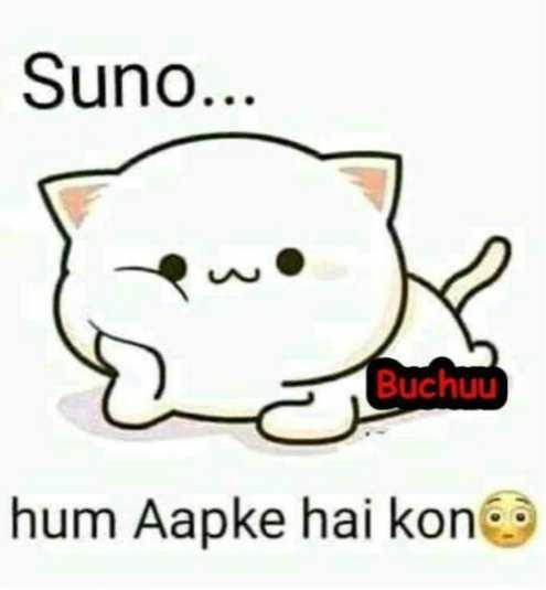 😉  और बताओ_ 😅 - Suno . . . کر ( Buchuu hum Aapke hai kon - ShareChat