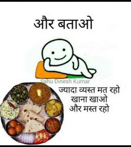 😉  और बताओ_ 😅 - और बताओ Sahu Dinesh Kumar ज्यादा व्यस्त मत रहो खाना खाओ और मस्त रहो - ShareChat