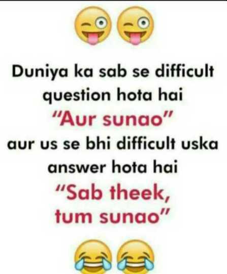 😉  और बताओ_ 😅 - Duniya ka sab se difficult question hota hai Aur sunao aur us se bhi difficult uska answer hota hai Sab theek , tum sunao - ShareChat