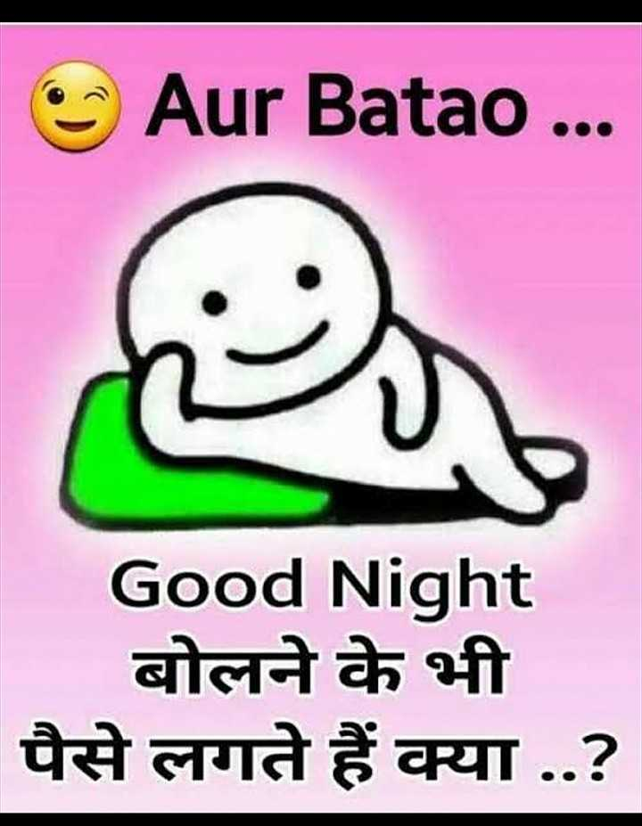 😉 और बताओ - Aur Batao . . . Good Night बोलने के भी पैसे लगते हैं क्या . . ? - ShareChat