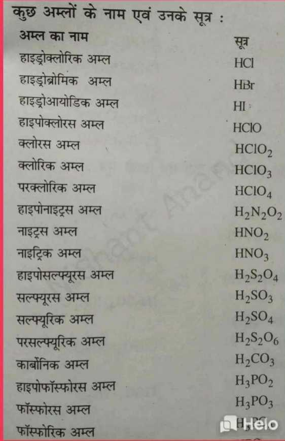कक्षा 10 - कुछ अम्लों के नाम एवं उनके सूत्र : अम्ल का नाम हाइड्रोक्लोरिक अम्ल HCI हाइड्रोब्रोमिक अम्ल HBr हाइड्रोआयोडिक अम्ल HI हाइपोक्लोरस अम्ल HCIO क्लोरस अम्ल HCIO2 क्लोरिक अम्ल HCIO3 परक्लोरिक अम्ल HCIO4 हाइपोनाइट्रस अम्ल HON202 नाइट्रस अम्ल नाइट्रिक अम्ल HNO3 हाइपोसल्फ्यूरस अम्ल H2S204 सल्फ्यूरस अम्ल H2SO3 सल्फ्यूरिक अम्ल H2SO4 परसल्फ्यूरिक अम्ल H2S206 कार्बोनिक अम्ल H2CO3 हाइपोफॉस्फोरस अम्ल HPO2 H PO3 फॉस्फोरस अम्ल फॉस्फोरिक अम्ल CHHelo HNO2 - ShareChat