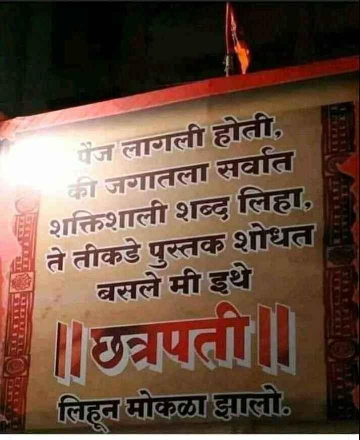 कट्टर हिंदु महाराष्ट्र - पैज लागली होती , की जगातला सर्वात शक्तिशाली शब्द लिहा , ते तीकडे पुस्तक शोधत बसले मी इथे ॥ छत्रपता । लिहून मोकळा झालो . - ShareChat