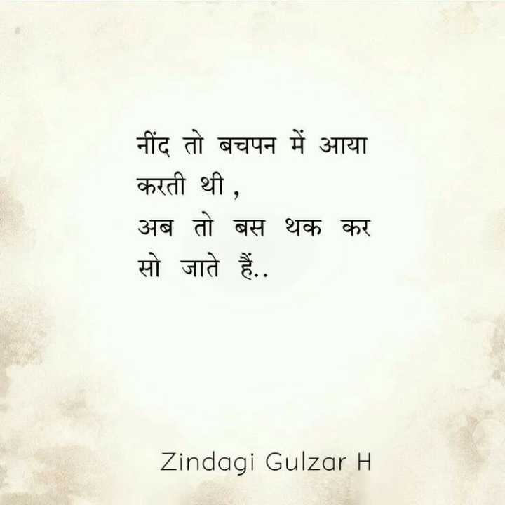 📝कविता / शायरी/ चारोळी - नींद तो बचपन में आया करती थी , अब तो बस थक कर सो जाते हैं . . Zindagi Gulzar H - ShareChat