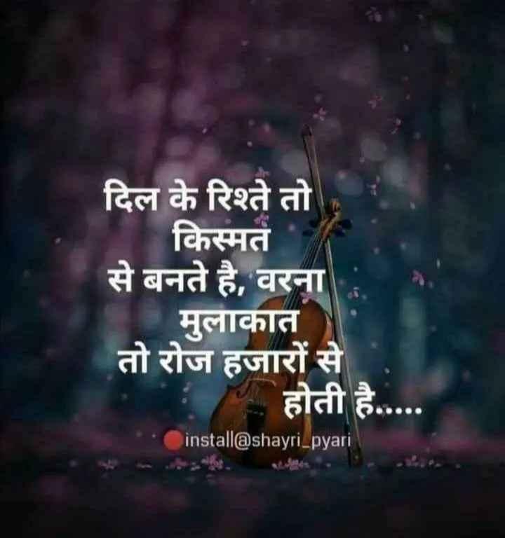 📝कविता / शायरी/ चारोळी - दिल के रिश्ते तो किस्मत से बनते है , वरना मुलाकात तो रोज हजारों से होती है . . . . . install @ shayri _ pyari - ShareChat