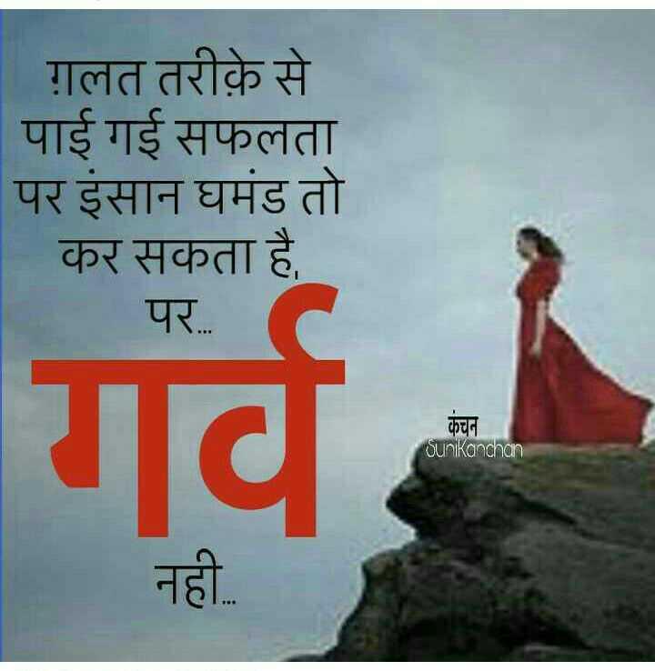 😊 कवि परिचय - | ग़लत तरीके से पाई गई सफलता पर इंसान घमंड तो कर सकता है , पर . कचन Sunikanchan नही . . . - ShareChat