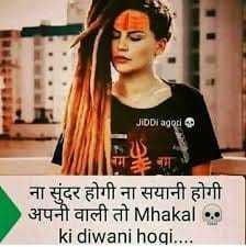 🙏कांवड़ स्टेटस - JIDDi agori ना सुंदर होगी ना सयानी होगी 374 - aisit at Mhakal . . ki diwani hogi . . . . - ShareChat