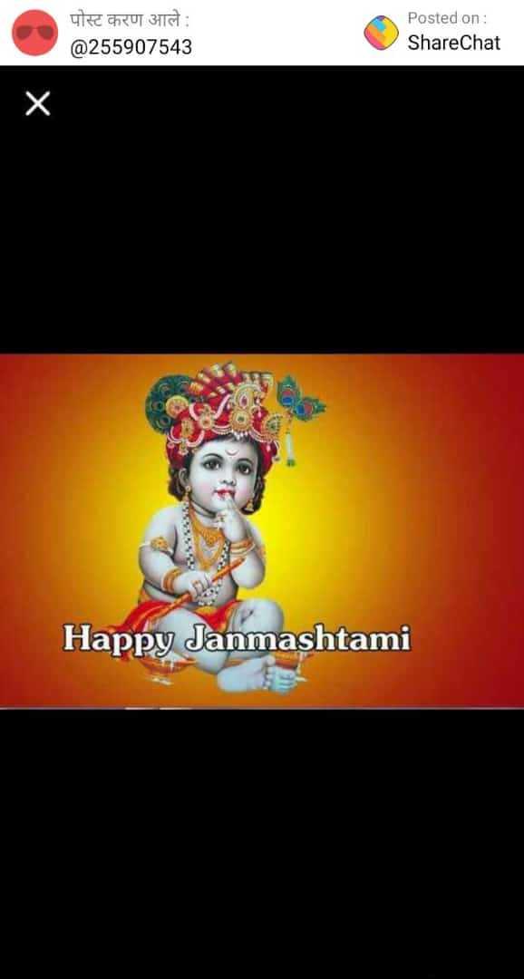 🥰 कान्हा की पालकी - पोस्ट करण आले : @ 255907543 Posted on : ShareChat Happy Janmashtami - ShareChat
