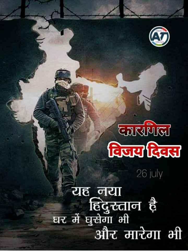 🇮🇳 कारगिल विजय दिवस - IM A ब्धि दिया 26 july यह नुया हिंदुस्तान है । घर में घुसेगा भी   और मारेगा भी । - ShareChat