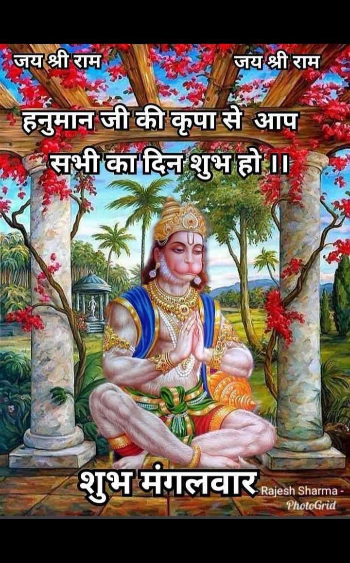 🙏 कार्तिक पूर्णिमा - जय श्री राम जय श्री राम हनुमान जी की कृपा से आप , सभी का दिन शुभ हो । C FOR U SCIR Rajesh Sharma - PhotoGrid - ShareChat