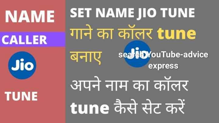 🙏 कार्तिक पूर्णिमा - | NAME SET NAME JIO TUNE गाने का कॉलर tune CALLER Jio searēbYouTube - advice express TUNE अपने नाम का कॉलर tune कैसे सेट करें - ShareChat