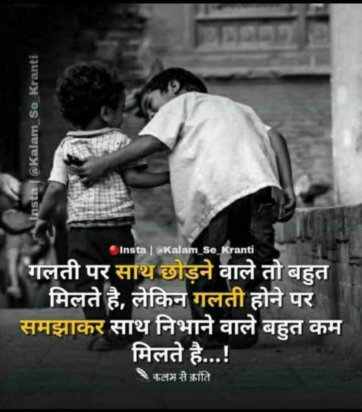 💒 काशी नगरी - Dalaa Insta @ Kalam Se Kranti Insta @ Kalam Se Kranti गलती पर साथ छोड़ने वाले तो बहुत मिलते है , लेकिन गलती होने पर समझाकर साथ निभाने वाले बहुत कम मिलते है . . . ! कलम से क्रांति - ShareChat