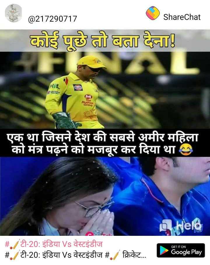 💒 काशी नगरी - ShareChat @ 217290717 कोई पूछे तो बता देना ! HIK BAHETAS Aluthpo GrO एक था जिसने देश की सबसे अमीर महिला को मंत्र पढ़ने को मजबूर कर दिया था - 5 Hele GET IT ON # . टी - 20 : इंडिया Vs वेस्टइंडीज # टी - 20 : इंडिया Vs वेस्टइंडीज # . / क्रिकेट . . . Google Play - ShareChat