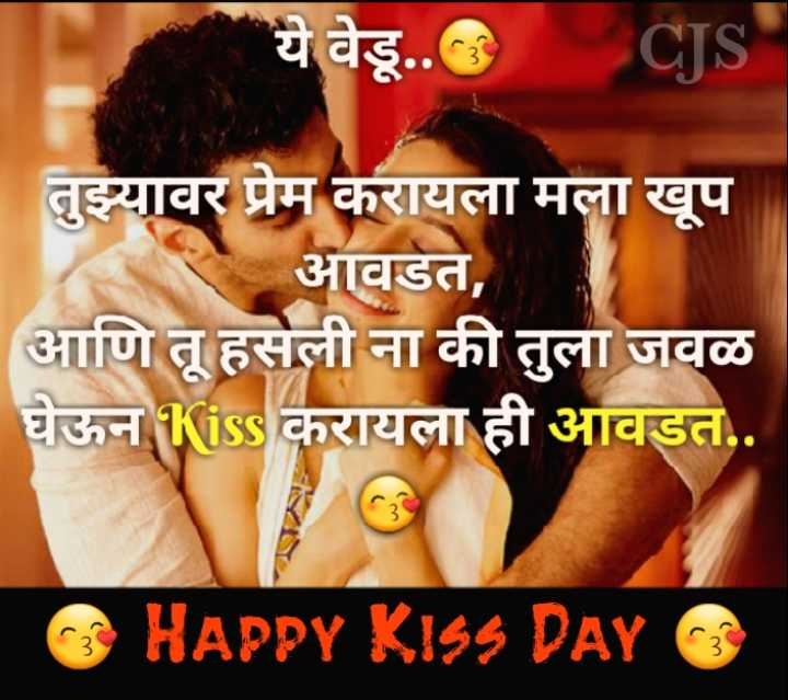 😘किस डे - IN ये वेडू . . CJs तुझ्यावर प्रेम करायला मला खूप आवडत , आणि तू हसली ना की तुला जवळ घेऊन Kiss करायला ही आवडत . . CHAPPY KISSDAYS - ShareChat