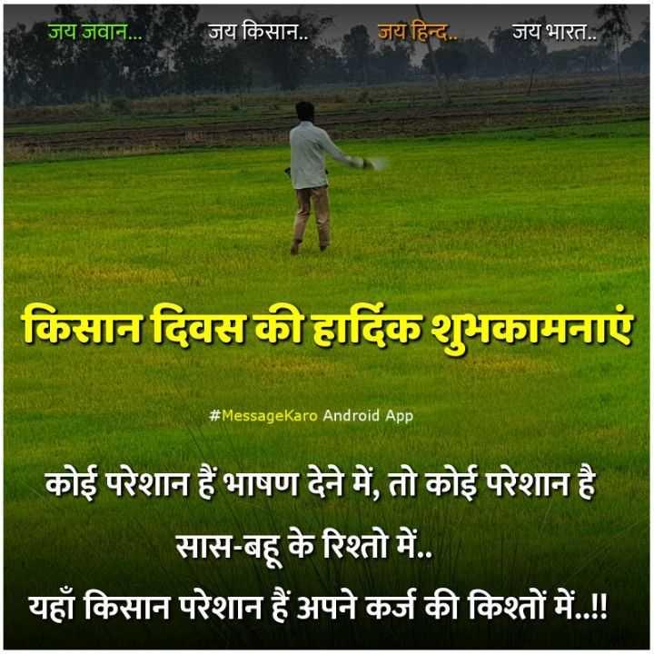 🌾किसान दिवस - जय जवान . . . जय किसान . . जय हिन्द . . . जय भारत . . किसान दिवस की हार्दिक शुभकामनाएं # Messagekaro Android App कोई परेशान हैं भाषण देने में , तो कोई परेशान है सास - बहू के रिश्तो में . . यहाँ किसान परेशान हैं अपने कर्ज की किश्तों में . . ! ! - ShareChat