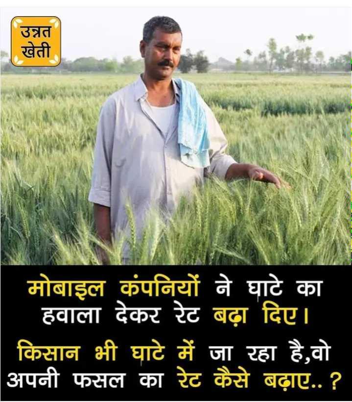 🌾किसान मुसीबत में - उन्नत खेती मोबाइल कंपनियों ने घाटे का हवाला देकर रेट बढ़ा दिए । किसान भी घाटे में जा रहा है , वो अपनी फसल का रेट कैसे बढ़ाए . . ? - ShareChat