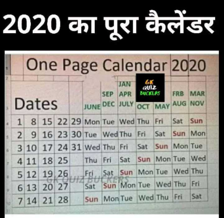 📅 कैलेंडर 2020 - 2020 ch yet anstse One Page Calendar 2020 | JAN QUIZ SEP APR BUCKERS FRB MAR Dates 1 JUNE DEC JULY OCT MAY AUG NOV 1 8 15 22 29 Mon Tue Wed Thu Fri Sat Sun 2 9 16 23 30 Tue Wed Thu Fri Sat Sun Mon 3 10 17 24 31 Wed Thu Fri Sat Sun Mon Tue 4 11 18 25 Thu Fri Sat Sun Mon Tue Wed 5 12 19 26 Fri Sat Sun Mon Tue Wed Thu 6 13 20 27 Sat Sun Mon Tue Wed Thu Fri 7 14 21 28 Sun Mon Tue Wed Thu Fri Sat - ShareChat
