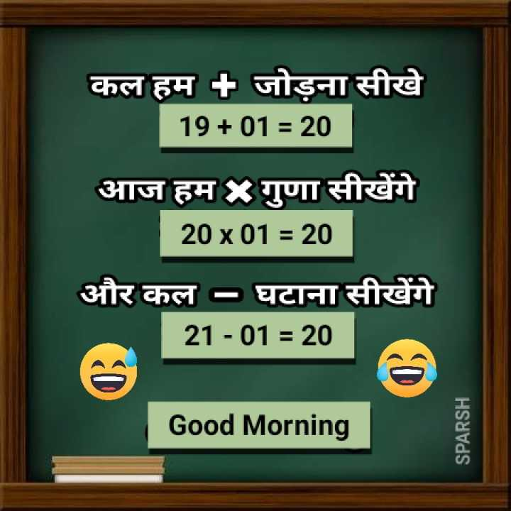 😣 क्यों आ गया Monday - कल हम + जोड़ना सीखे 19 + 01 = 20 आज हम गुणा सीखेंगे 20x01 = 20 और कल - घटाना सीखेंगे | 21 - 01 = 20 Good Morning SPARSH - ShareChat