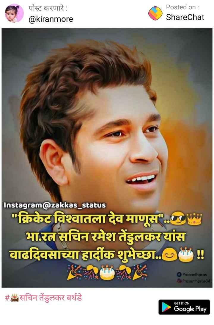 🏏क्रिकेट प्रेमी - पोस्ट करणारे : @ kiranmore Posted on : ShareChat Instagram @ zakkas _ status क्रिकेट विश्वातला देव माणूस . भारत्न सचिन रमेश तेंडुलकर यांस वाढदिवसाच्या हार्दीक शुभेच्छा . . ! ! Prasanthpras PrasanthprasB4 | # सचिन तेंडुलकर बर्थडे GET IT ON Google Play - ShareChat