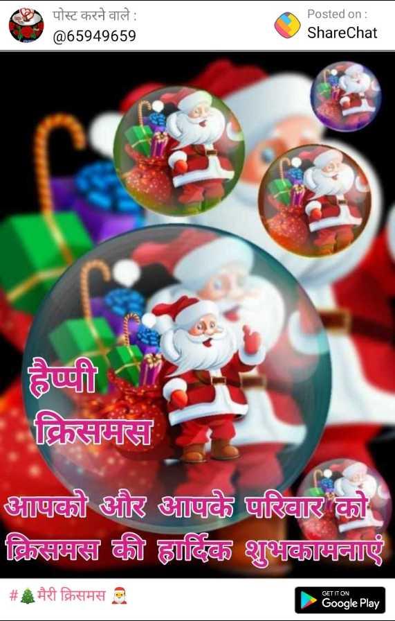 🎁क्रिसमस सेलेब्रेशन - पोस्ट करने वाले : @ 65949659 Posted on : ShareChat क्रिसमस आपको और आपके परिवार को क्रिसमस की हार्दिक शुभकामनाएं # 4 मैरी क्रिसमस GET IT ON Google Play - ShareChat