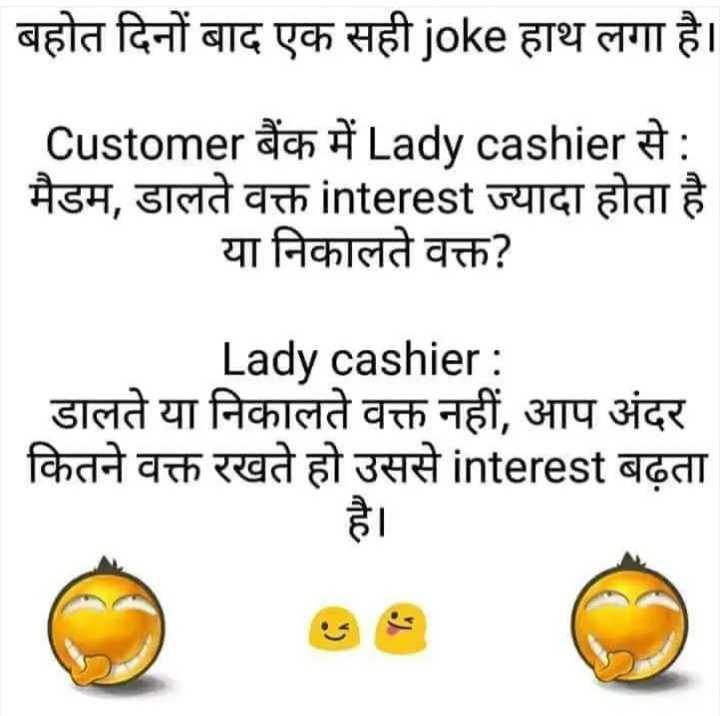 😜खतरनाक जोक्स 😜 - बहोत दिनों बाद एक सही joke हाथ लगा है । | | Customer बैंक में Lady cashier से : मैडम , डालते वक्त interest ज्यादा होता है या निकालते वक्त ? Lady cashier : | डालते या निकालते वक्त नहीं , आप अंदर | कितने वक्त रखते हो उससे interest बढ़ता - ShareChat