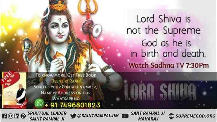 🌸 खाटू श्याम जी - Lord Shiva is not the Supreme God as he is in birth and death . Watch Sadhna TV 7 : 30PM FREE TO KNOW MORE , GET FREE BOOK JEENE KI RAAH SEND US YOUR CONTACT NUMBER , NAME & ADDRESS ON OUR WHATSAPP NO . + 91 7496801823 SPIRITUAL LEADER se y @ SAINTRAMPALJIM SAINT RAMPAL JI FO in SANT RAMPAL JI A PET SUPREMEGOD . ORG MAHARAJ - ShareChat