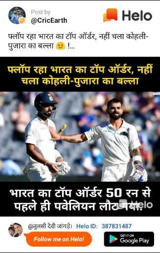 खेल जगत की खबरें।टाप क़िंकेटर - Post by @ CricEarth फ्लॉप रहा भारत का टॉप ऑर्डर , नहीं चला कोहली पुजारा का बल्ला 9 ! . . . फ्लॉप रहा भारत का टॉप ऑर्डर , नहीं चला कोहली - पुजारा का बल्ला भारत का टॉप ऑर्डर 50 रन से पहले ही पवेलियन लौटयाला तुलसी देवी जांगड़े । ID : 387831487 Follow me on ! Google Play - ShareChat
