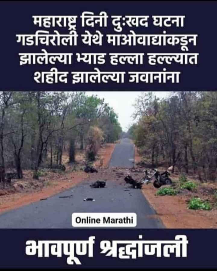 🗞गडचिरोलीत भूसुरुंग स्फोट - महाराष्ट्र दिनी दुःखद घटना गडचिरोली येथे माओवाद्यांकडून झालेल्या भ्याड हल्ला हल्ल्यात | शहीद झालेल्या जवानांना Online Marathi भावपूर्ण श्रद्धांजली - ShareChat