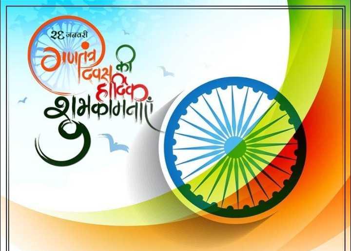 🇮🇳🇮🇳🇮🇳गणतंत्र दिवस की शुभकामनाएँ - ( ૨૪Molaરી Olla Cqશ જ - શામહીના - ShareChat