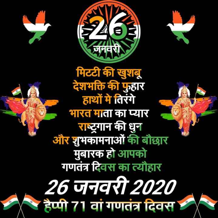 🙏गणतंत्र दिवस की शुभकामनाएं - - 26 ) । जनवरी । मिटटी की खुशबू देशभक्ति की फुहार हाथों मे तिरंगे भारत माता का प्यार राष्ट्रगान की धुन और शुभकामनाओं की बौछार मुबारक हो आपको गणतंत्र दिवस का त्यौहार 26 जनवरी 2020 हैप्पी 71 वां गणतंत्र दिवस - ShareChat