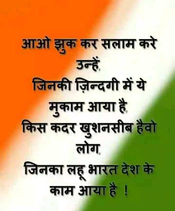 🙏गणतंत्र दिवस की शुभकामनाएं - आओ झुक कर सलाम करे उन्हें जिनकी ज़िन्दगी में ये मुकाम आया है , किस कदर खुशनसीब हैवो लोग , जिनका लहू भारत देश के काम आया है ! - ShareChat