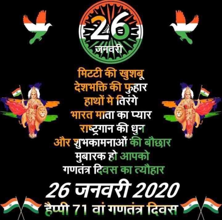 🙏गणतंत्र दिवस की शुभकामनाएं - जनवरी मिटटी की खुशबू देशभक्ति की फुहार हाथों मे तिरंगे भारत माता का प्यार राष्ट्रगान की धुन और शुभकामनाओं की बौछार मुबारक हो आपको गणतंत्र दिवस का त्यौहार 26 जनवरी 2020 हैप्पी 71 वां गणतंत्र दिवस । - ShareChat