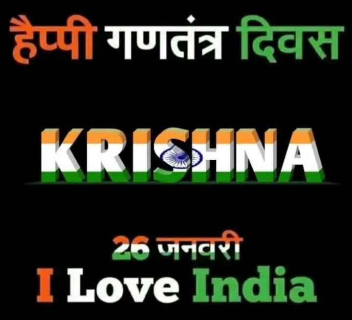 🙏गणतंत्र दिवस की शुभकामनाएं - हैप्पी गणतंत्र दिवस KRICHNA 26 जनवरी I Love India - ShareChat