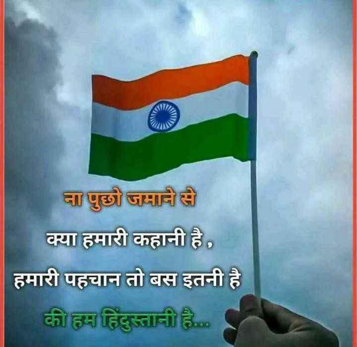 🙏गणतंत्र दिवस की शुभकामनाएं - ना पुछो जमाने से क्या हमारी कहानी है , हमारी पहचान तो बस इतनी है की हम हिंदुस्तानी है . . . - ShareChat