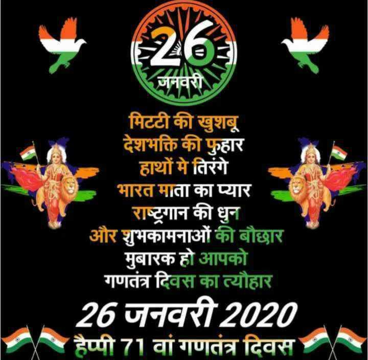 🙏गणतंत्र दिवस की शुभकामनाएं - वरा मिटटी की खुशबू देशभक्ति की फुहार हाथों मे तिरंगे भारत माता का प्यार राष्ट्रगान की धुन और शुभकामनाओं की बौछार मुबारक हो आपको गणतंत्र दिवस का त्यौहार 26 जनवरी 2020 हैप्पी 71 वां गणतंत्र दिवस - ShareChat