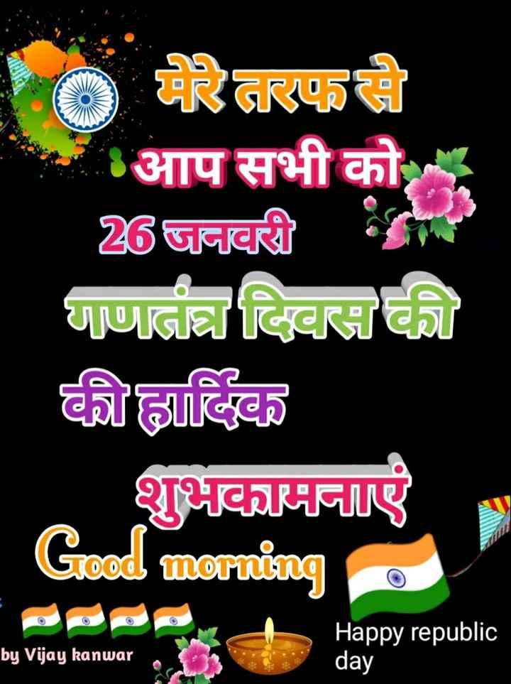 🙏गणतंत्र दिवस की शुभकामनाएं - ( 6 ) मेरैतरफसे आप सभी को 26 जनवरी गणतंत्र दिवस की की हार्दिक शुभकामनाएं Good morning by Vijay kanwar Happy republic day - ShareChat
