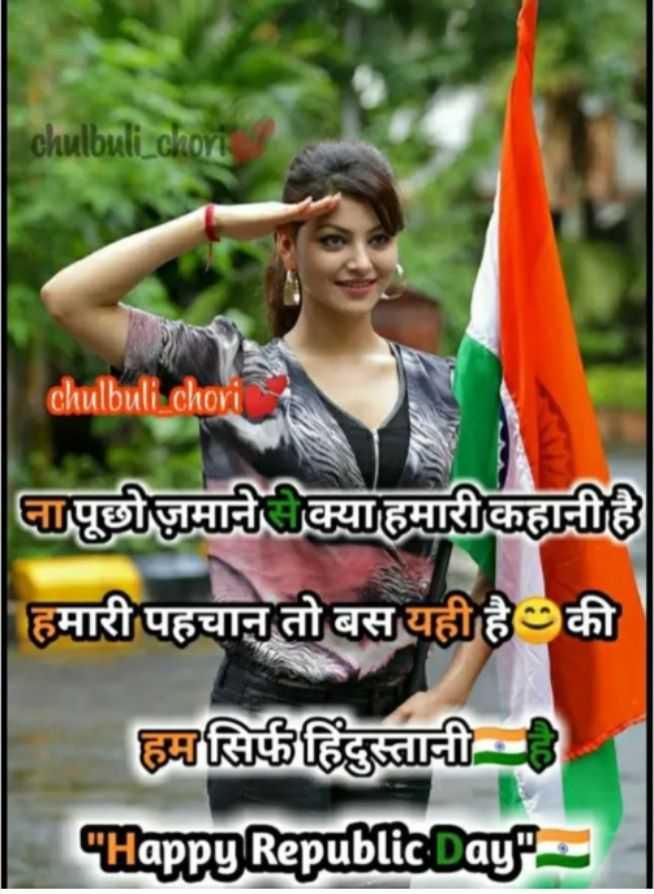🙏गणतंत्र दिवस की शुभकामनाएं - chulbuli chori chulbuli chori पापूछी जमाने क्या हमारी कहानी है     हमारी पहचान तो बस यही है की हम सिर्फ हिंदुस्तानी है Happy Republic Day - - ShareChat