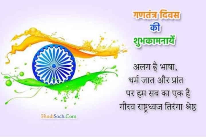 🙏गणतंत्र दिवस की शुभकामनाएं - गणतंत्र दिवस की शुभकामनायें अलग है भाषा , धर्म जात और प्रांत पर हम सब का एक है गौरव राष्ट्रध्वज तिरंगा श्रेष्ठ HindiSoch . Com - ShareChat