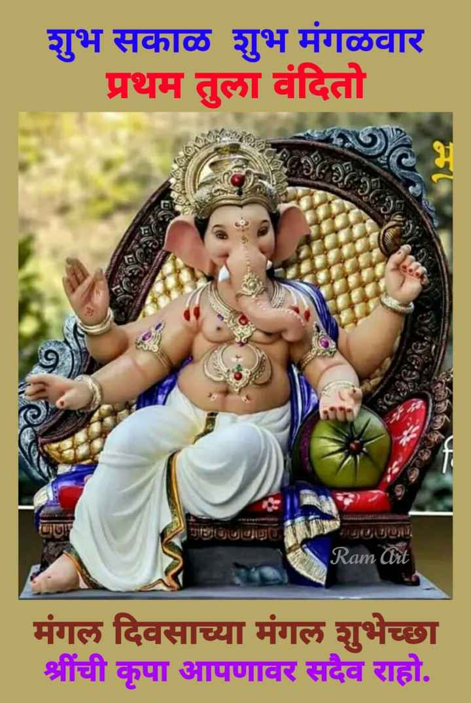 🌺गणपती - शुभ सकाळ शुभ मंगळवार प्रथम तुला वंदितो NCE DJJujujju गगन Ram Cort मंगल दिवसाच्या मंगल शुभेच्छा श्रींची कृपा आपणावर सदैव राहो . - ShareChat