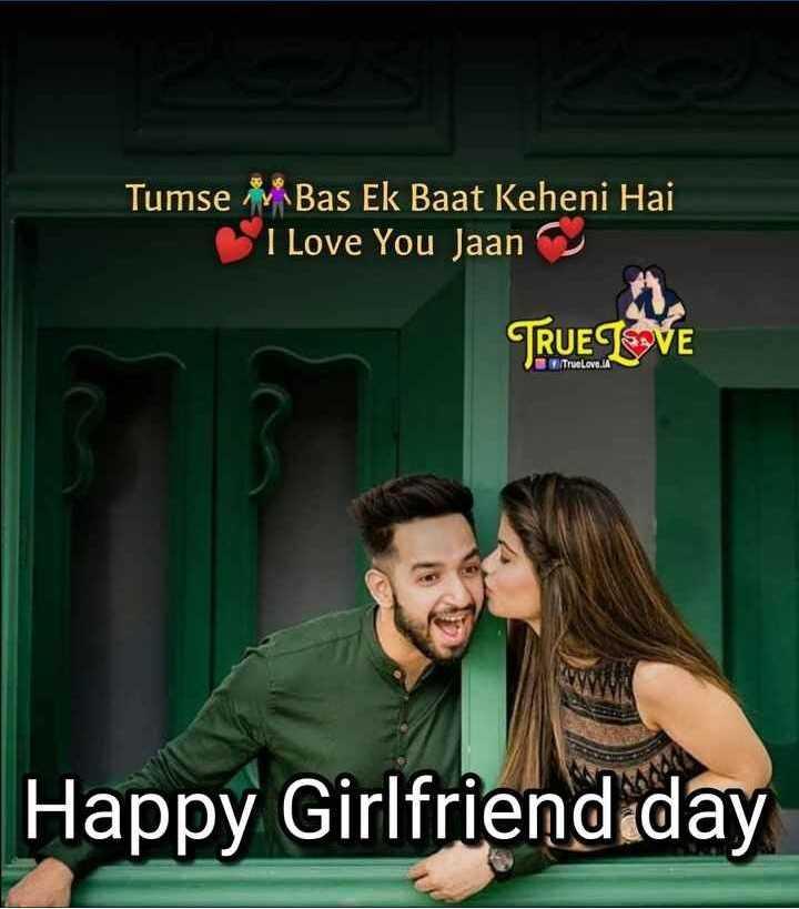 💑 गर्लफ्रेंड दिवस - Tumse M Bas Ek Baat Keheni Hai I Love You Jaan TRUETSOVE True Love Happy Girlfriend day - ShareChat