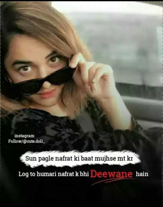 😎गर्ल्स एटीट्यूड शायरी वीडियो - instagram Follow / @ cute . doll _ Sun pagle nafrat ki baat mujhse mt kr Log to humari nafrat k bhi Deewane hain - ShareChat