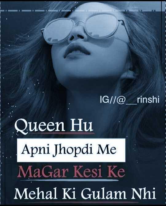 😎गर्ल्स एटीट्यूड शायरी - IG / I @ _ rinshi Queen Hu Apni Jhopdi Me MaGar Kesi Ke Mehal Ki Gulam Nhi - ShareChat