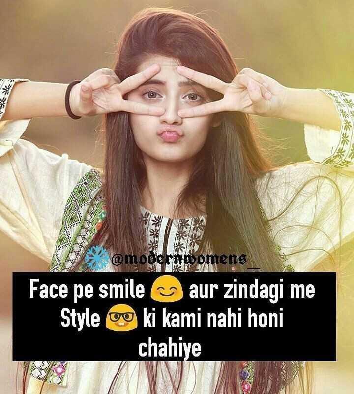 😎गर्ल्स एटीट्यूड शायरी - We the ES @ moderowomens Face pe smile aur zindagi me Style oo ki kami nahi honi chahiye - ShareChat