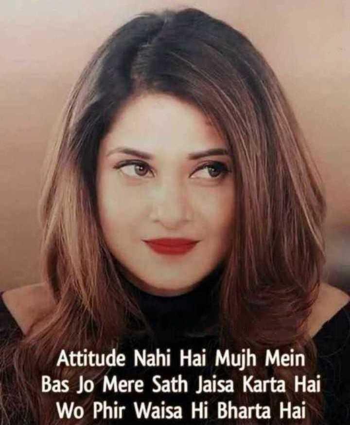 😎गर्ल्स एटीट्यूड शायरी - Attitude Nahi Hai Mujh Mein Bas Jo Mere Sath Jaisa Karta Hai Wo Phir Waisa Hi Bharta Hai - ShareChat