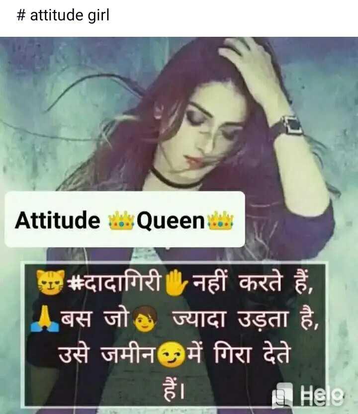 😎गर्ल्स एटीट्यूड शायरी - # attitude girl Attitude will Queen allo # दादागिरी नहीं करते हैं , A बस जो ज्यादा उड़ता है , उसे जमीन में गिरा देते हैं । Helg - ShareChat