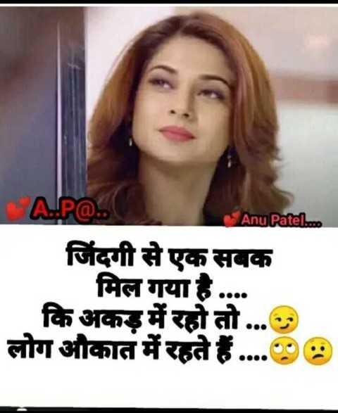 😎गर्ल्स एटीट्यूड शायरी - A . P . Anu Patel . . . जिंदगी से एक सबक मिल गया है . . . . कि अकड़ में रहो तो . . . लोग औकात में रहते हैं . . . . - ShareChat