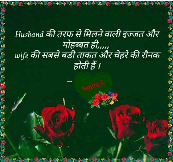 👧गर्ल्स स्टेटस💃 - + WWWWW Husband की तरफ से मिलने वाली इज्जत और मोहब्बत ही . . . . . wife की सबसे बडी ताकत और चेहरे की रौनक होती हैं । w WXUN Www w w w w w w w w Sunitas . WAVE Vie - ShareChat