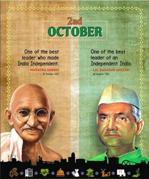 💐 गाँधी जयंती शुभकामनाएं - 2nd OCTOBER One of the best leader who made India Independent . - MAHATMA GANDHI 07 October 1869 One of the best leader of an Independent India , LAL BAHADUR SHASTRI 02 Deater 1984 - ShareChat
