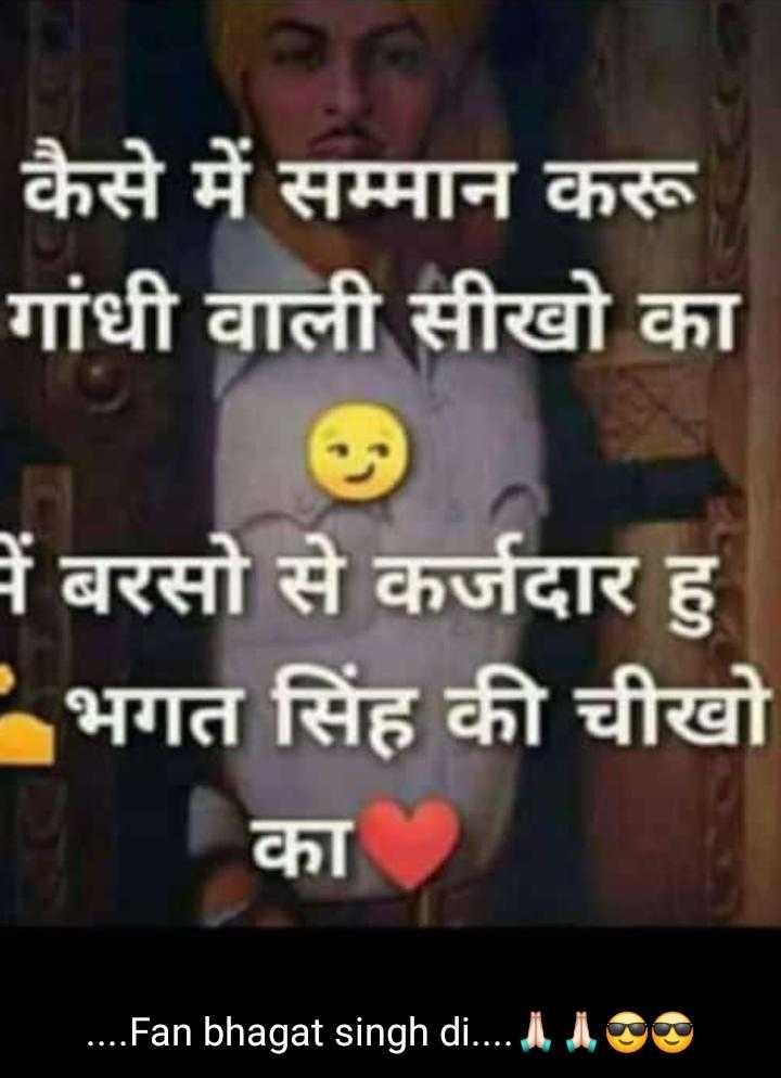 💐 गाँधी जयंती शुभकामनाएं - कैसे में सम्मान करू गांधी वाली सीखो का में बरसो से कर्जदार हु भगत सिंह की चीखो का . . . . . Fan bhagat singh di . . . . AMES - ShareChat