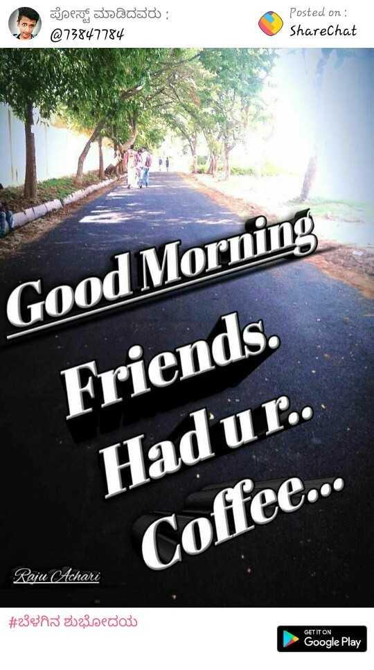 गीत-गाणा - ಪೋಸ್ಟ್ ಮಾಡಿದವರು : @ 73847784 Posted on : ShareChat Good Morning Friends . Had ' ur . . Coffee . . . Raju Achari # ಬೆಳಗಿನ ಶುಭೋದಯ GET IT ON Google Play - ShareChat