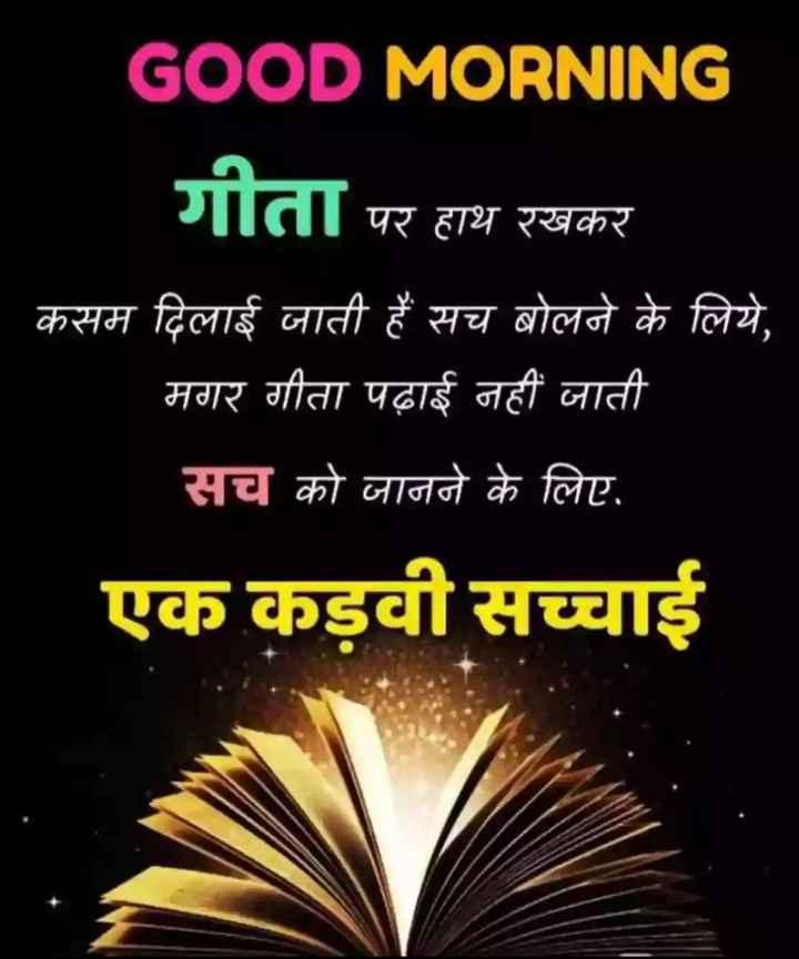 🙏 गीता जयंती - Ol GOOD MORNING गीता पर हाथ रखकर कसम दिलाई जाती हैं सच बोलने के लिये , मगर गीता पढ़ाई नहीं जाती सच को जानने के लिए . एक कड़वी सच्चाई - ShareChat